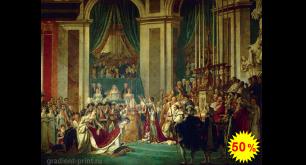 Фотообои - Наполеон коронует Викторию. Картина